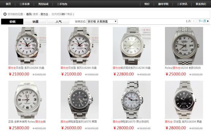 御寺已售2万左右预算二手劳力士手表